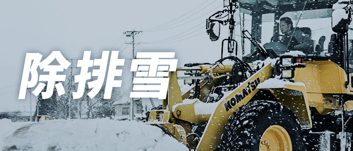 Snow proud(スノープラウド) 除雪・排雪
