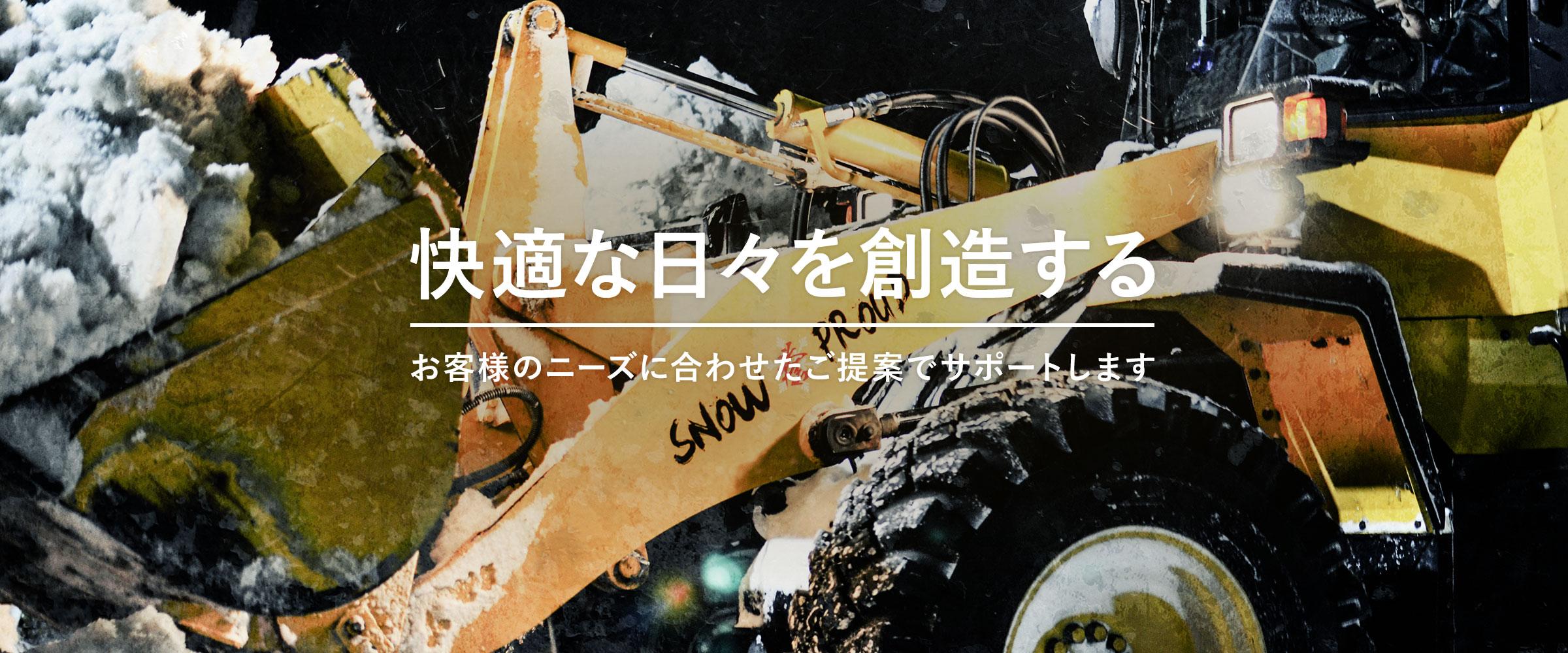 snow proud 除排雪業務