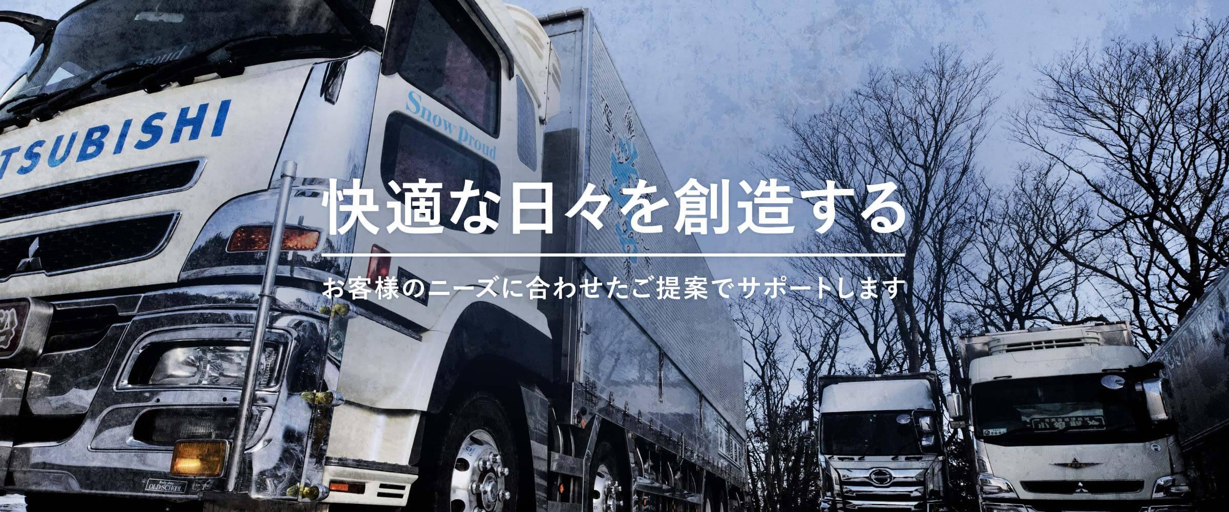 snow proud 運輸業務
